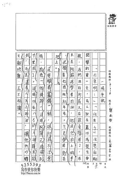 101W6307鄭承哲 (4)