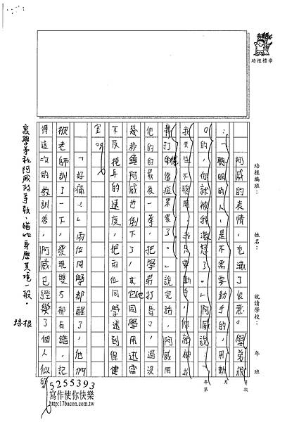 101W6307鄭承哲 (5)