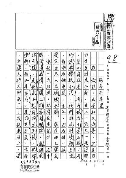 101W6307黃郁潔 (1)