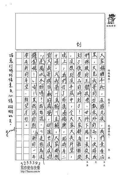 101W6307黃郁潔 (2)