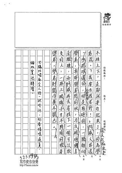 101W6307黃郁潔 (4)