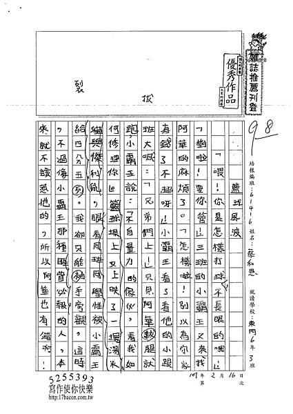 101W6307蔡和恩 (1)