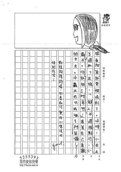 101W6307蔡和恩 (2)
