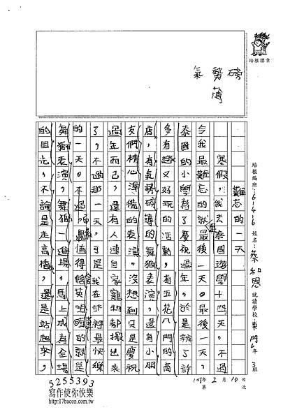 101W6307蔡和恩 (3)
