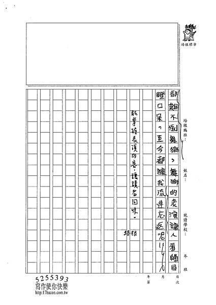 101W6307蔡和恩 (4)