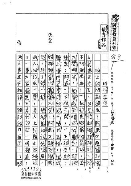 101W6307蔡湋成 (1)
