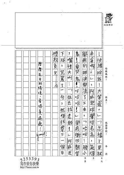 101W6307蔡湋成 (2)