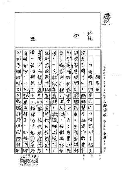 101W6307蔡湋成 (3)