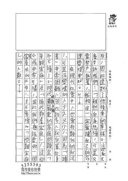 101WA310吳瑞猷 (2)