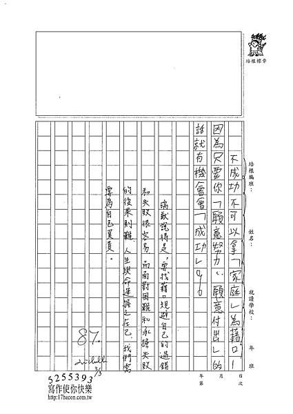 101WA310吳瑞猷 (3)