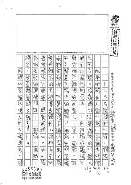 101WA307羅嵩皓 (1)