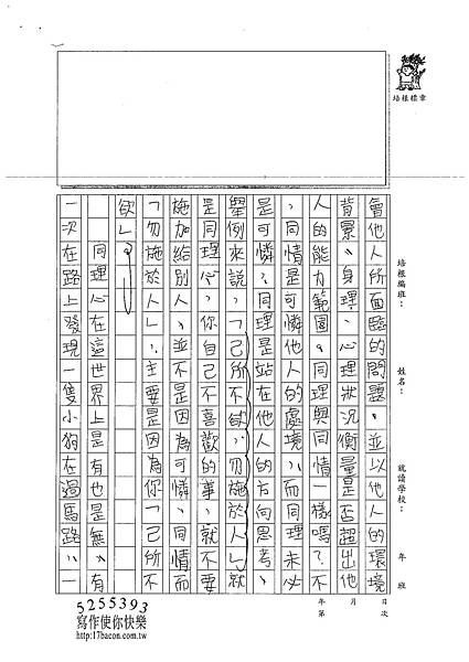 101WA307羅嵩皓 (2)