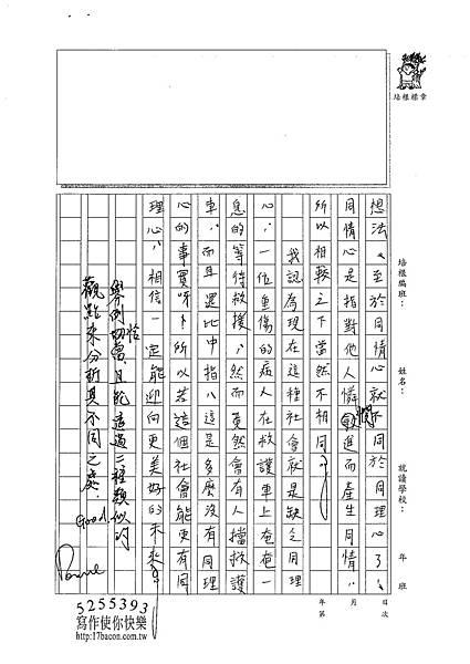 101WA307楊立安 (2)
