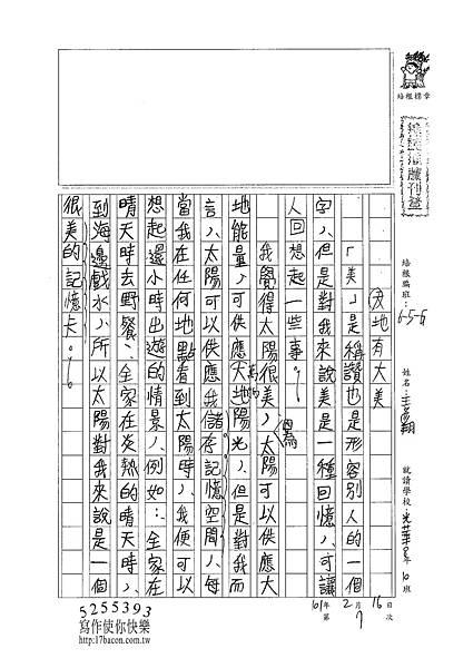 101WG307王彥翔 (1)