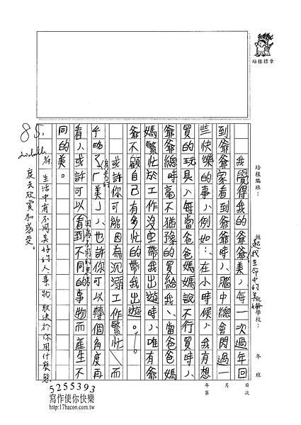 101WG307王彥翔 (2)