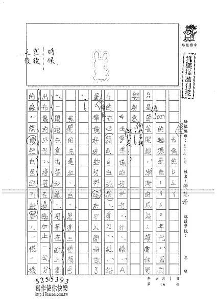 101W5310陳苑妤 (1)