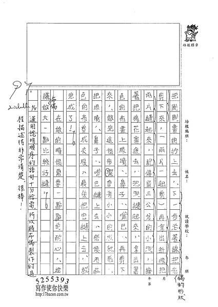 101W5310陳苑妤 (2)
