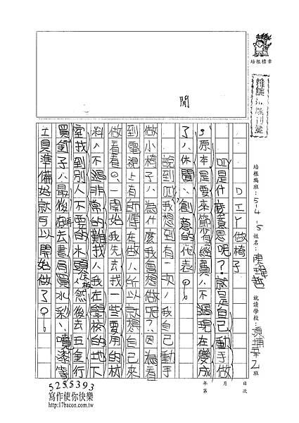 101W5310陳瑋哲 (1)