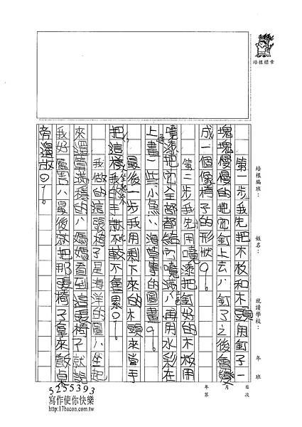 101W5310陳瑋哲 (2)