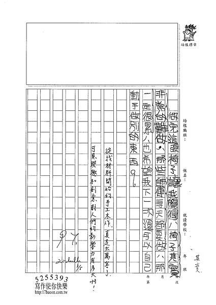 101W5310陳瑋哲 (3)