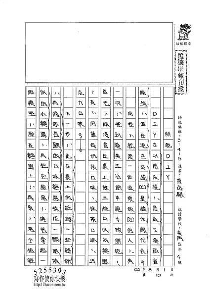 101W5310曾志騏 (1)