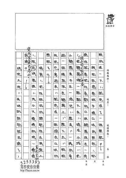 101W5310曾志騏 (2)
