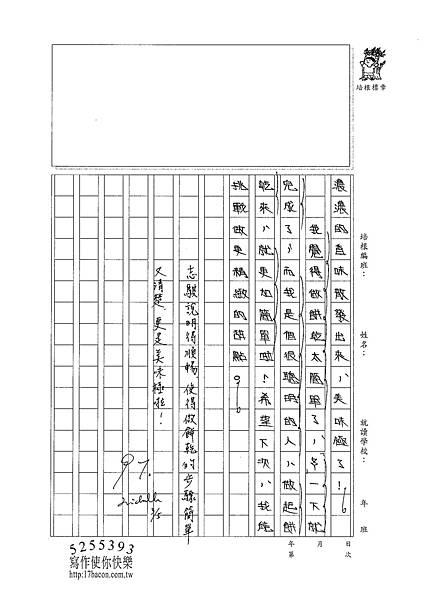 101W5310曾志騏 (3)