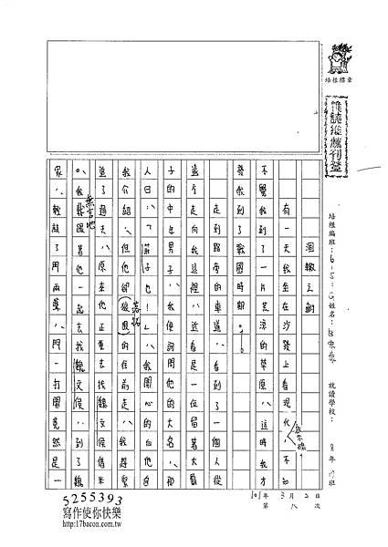 101WG308杜宗泰 (1)