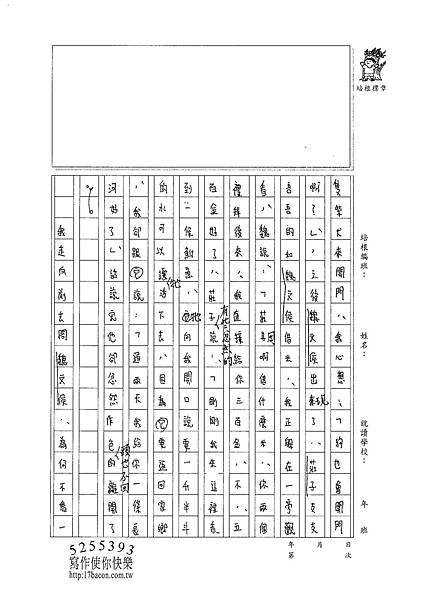 101WG308杜宗泰 (2)