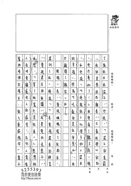 101WG308杜宗泰 (3)