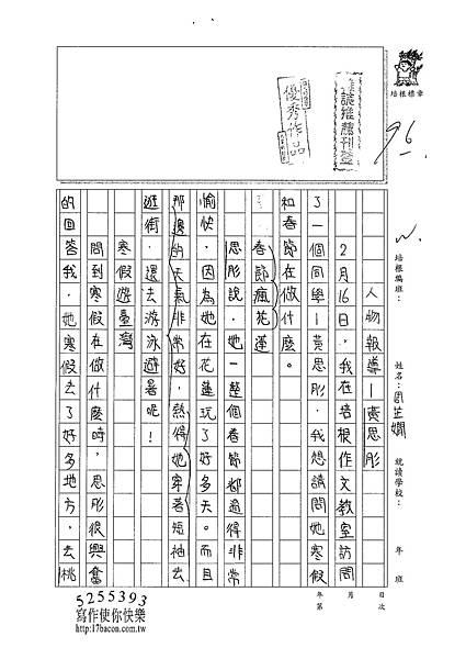 101W5308周芷嫺 (1)