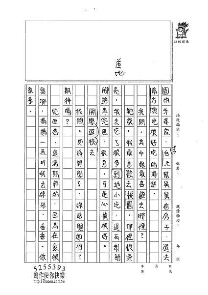 101W5308周芷嫺 (2)