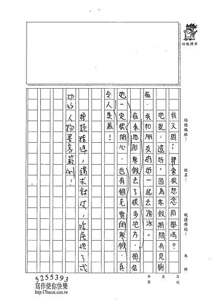 101W5308周芷嫺 (3)