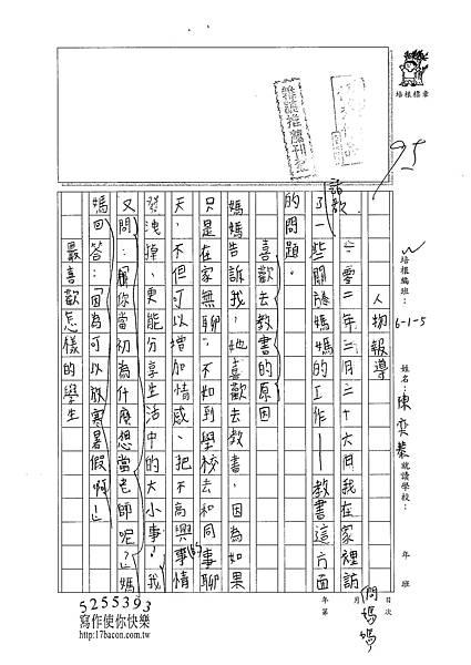 101W5308陳奕蓁 (1)