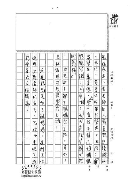 101W5308陳奕蓁 (2)