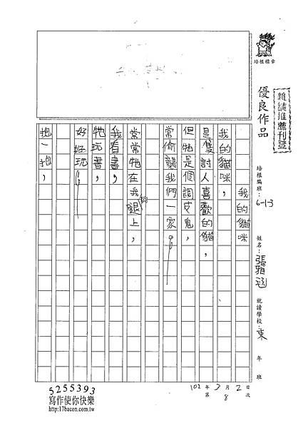 101W3308張雅涵 (1)