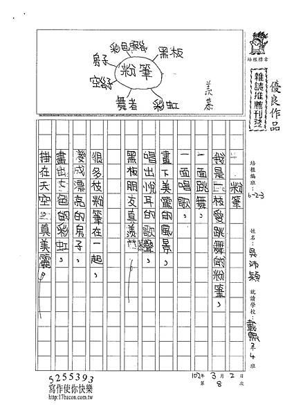 101W3308吳沛穎 (1)