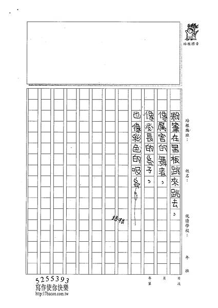 101W3308吳沛穎 (2)