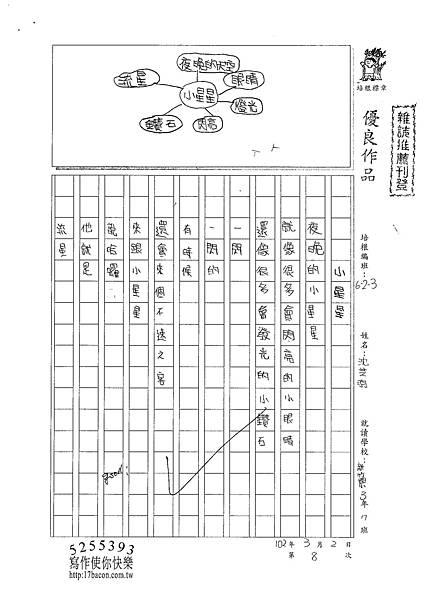 101W3308沈芝羽 (1)