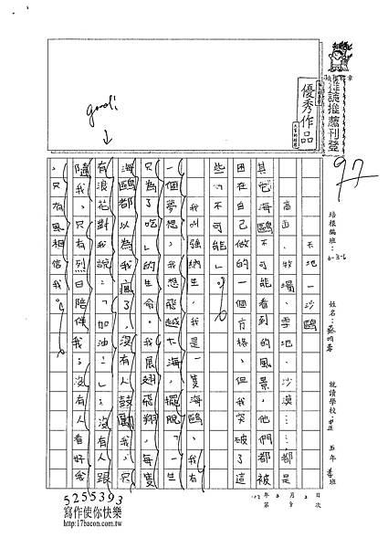 101W6308蔡昀蓉 (1)