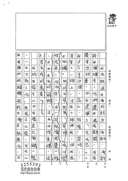 101W6308蔡昀蓉 (2)