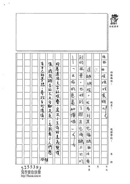 101W6308蔡昀蓉 (3)