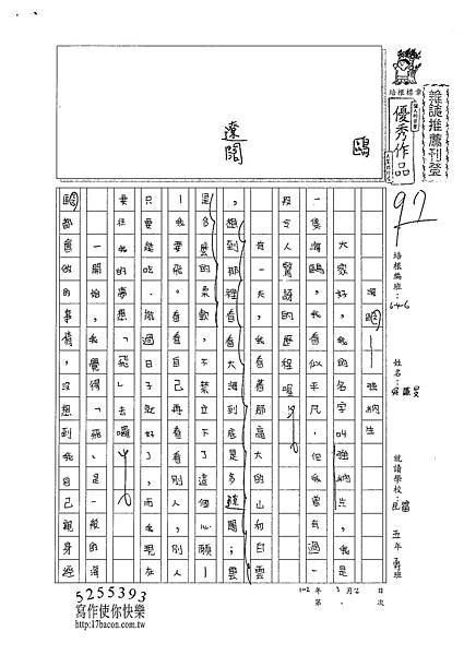 101W6308吳蕙旻 (1)
