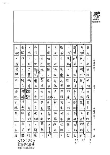 101W6308吳蕙旻 (2)