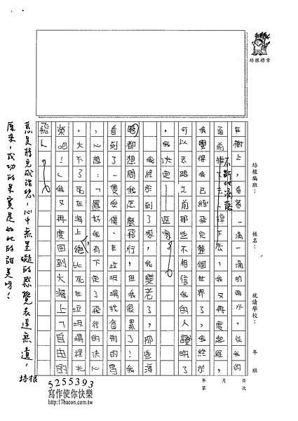 101W6308吳蕙旻 (3)