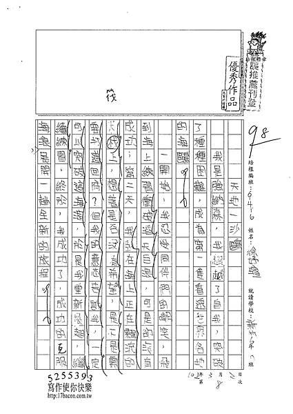 101W6308徐妤瑄 (1)