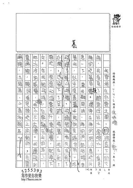101W6308徐妤瑄 (2)