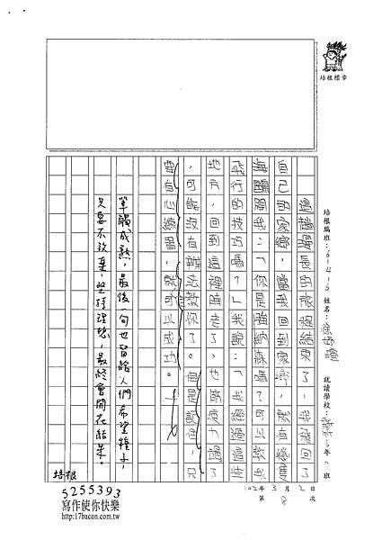 101W6308徐妤瑄 (3)