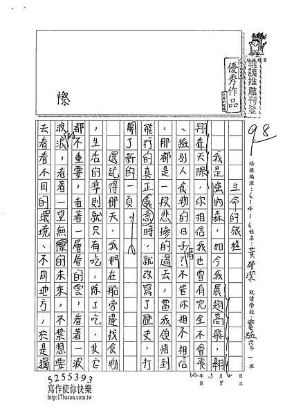 101W6308黃郁潔 (1)