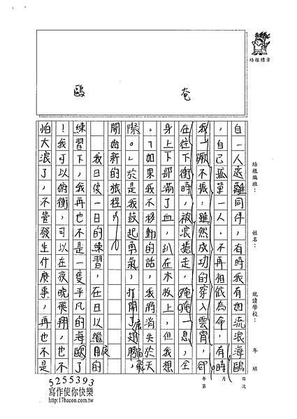 101W6308黃郁潔 (2)
